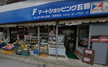 Fマートショッピング五香の画像1