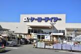 ケーヨーデイツー 洋光台店