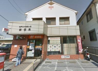 松戸二十世紀ヶ丘郵便局の画像1