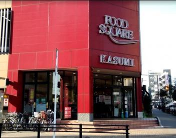 KASUMI(カスミ) フードスクエア南柏駅前店の画像1