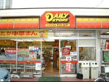 ヤマザキデイリーストアー 小山店の画像1