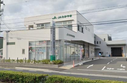 JAわかやま名草支店の画像1