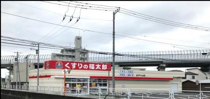 くすりの福太郎 松戸小山店の画像1