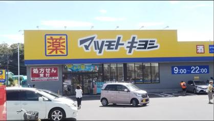 調剤薬局 マツモトキヨシ 千駄堀店の画像1