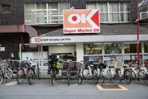 OK(オーケー) 高円寺店