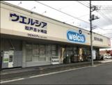 ウエルシア松戸古ケ崎店