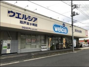 ウエルシア松戸古ケ崎店の画像1