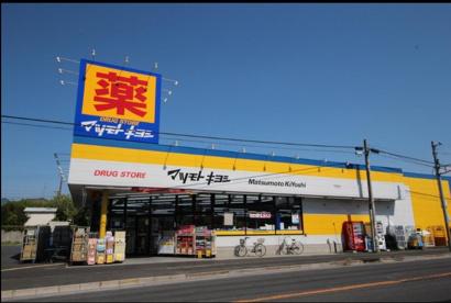 ドラッグストア マツモトキヨシ 松飛台店の画像1