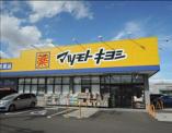 ドラッグストア マツモトキヨシ 松戸秋山店