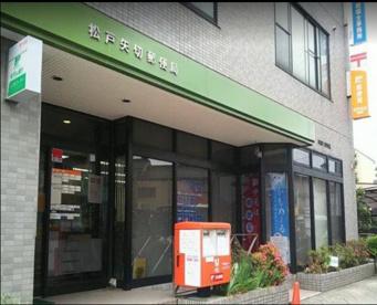 松戸矢切郵便局の画像1
