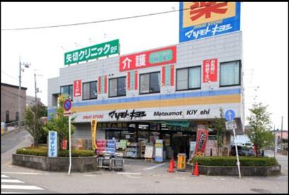 ドラッグストア マツモトキヨシ 矢切店の画像1