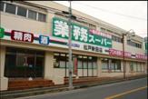 業務スーパー 松戸新田店