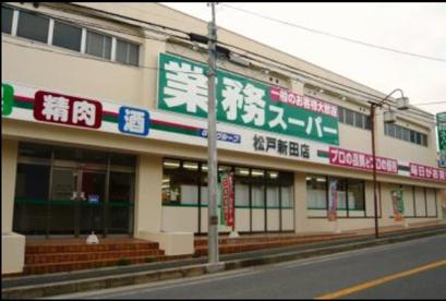 業務スーパー 松戸新田店の画像1