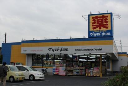 ドラッグストア マツモトキヨシ 松戸新田店の画像1