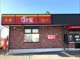 すき家 松戸六高台店
