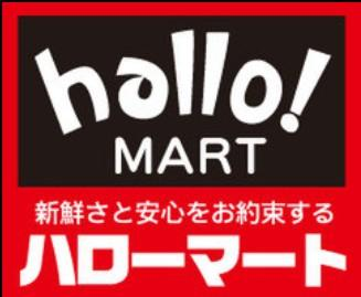 hallo!MART(ハローマート) シマノマート店の画像1