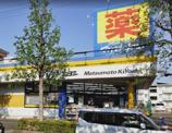 ドラッグストア マツモトキヨシ 新松戸南店