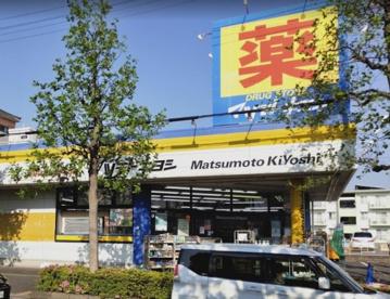 ドラッグストア マツモトキヨシ 新松戸南店の画像1