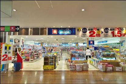 ウエルシア世田谷砧店の画像1