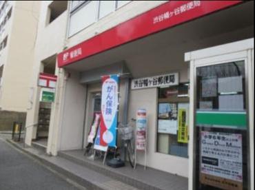 渋谷幡ヶ谷郵便局の画像1