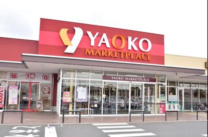 ヤオコー 松戸稔台店の画像1