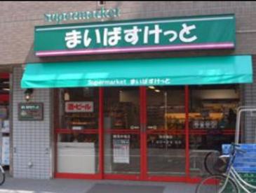 まいばすけっと 矢口2丁目店の画像1