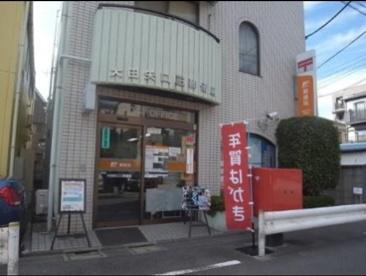 大田矢口三郵便局の画像1