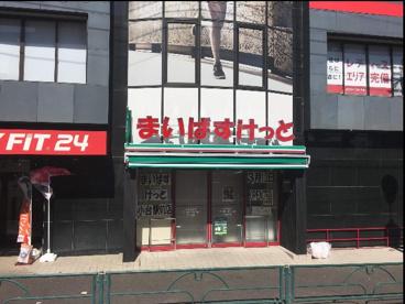 まいばすけっと 小台駅前店の画像1