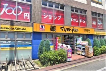 ドラッグストア マツモトキヨシ 板橋前野町店の画像1