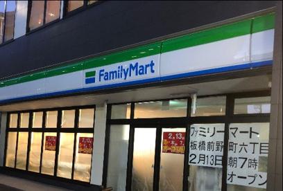 ファミリーマート 板橋前野町六丁目店の画像1