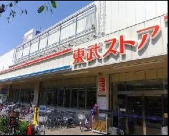東武ストア 前野町店の画像1