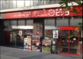 ミニピアゴ小豆沢1丁目店