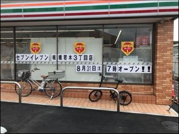 セブンイレブン 板橋若木3丁目店の画像1