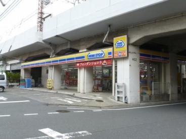 ミニストップ 南荻窪3丁目店の画像1