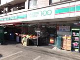 ローソンストア100 LS本駒込店