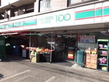 ローソンストア100 LS本駒込店の画像1