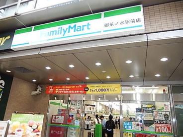 ファミリーマート御茶ノ水駅前店の画像1