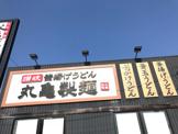 丸亀製麺福山平成大学前