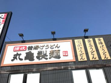 丸亀製麺福山平成大学前の画像1