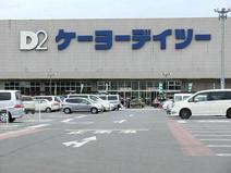 ケーヨーデイツー 入間下藤沢店