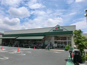 マルエツ中野若宮店の画像1