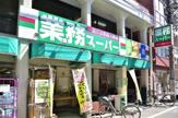 業務スーパー 田端店