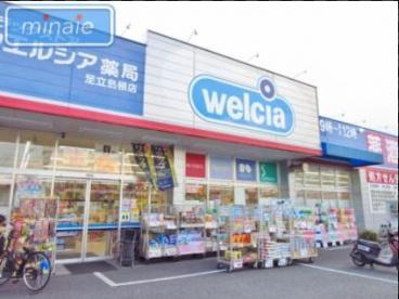 ウエルシア足立島根店の画像1