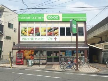コープみらい ミニコープ西荻店の画像1