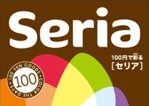 Seria(セリア) 秦野ショッピングセンター店
