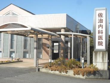 佐治内科医院の画像1