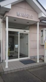 敷島医院の画像1