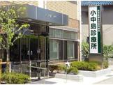 小中島診療所