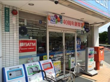 ローソン 川口西青木店の画像1