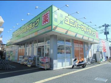 ユニバーサルドラッグ 草加瀬崎店の画像1